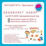 Приглашение 2019