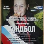 Чемпионат РФ 12-15.05.2016