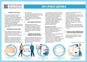 5 правил здоровья