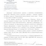Всероссийский реестр объектов спорта
