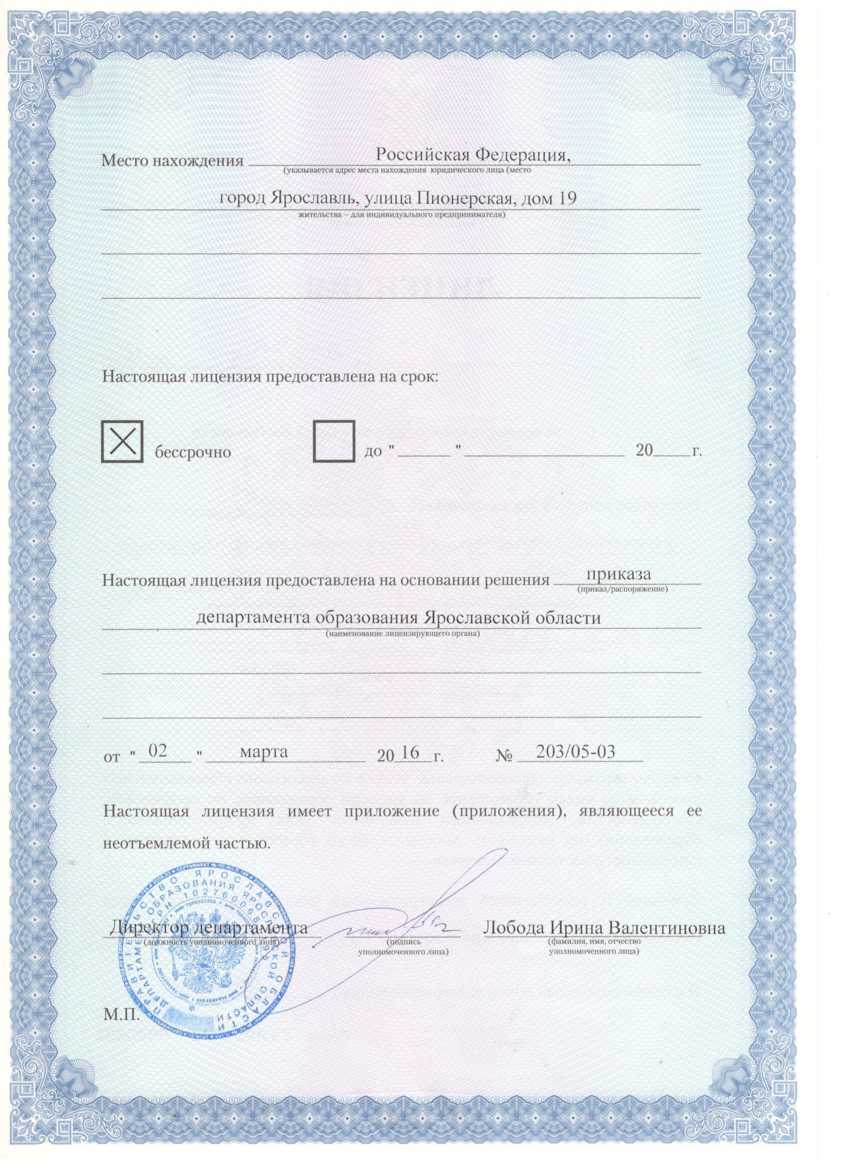 должностные инструкции и обязанности зам.директора по учебной работе спортивной школы