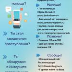 listovka_pozvoni_napishi_soobshchi__molodezhi_-1