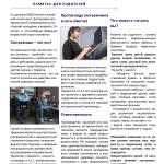 listovka_vnimanie_molodezhniy_ekstremizm__roditelyam_-2